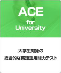 ACE for University